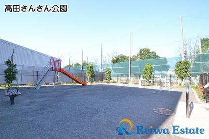高田さんさん公園の画像3