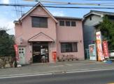 松永神村郵便局