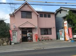 松永神村郵便局の画像1