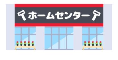 DCMダイキ株式会社 可部店の画像1