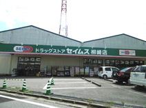 ドラッグセイムス柳崎店
