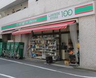 ローソンストア100 LS渋谷恵比寿二丁目店