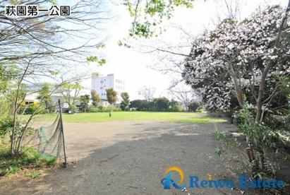 萩園第一公園の画像4