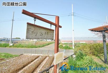 向田緑地公園の画像4