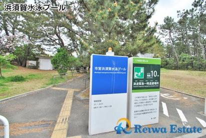 浜須賀水泳プールの画像1