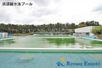 浜須賀水泳プールの画像2