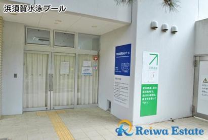 浜須賀水泳プールの画像3