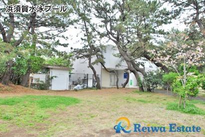 浜須賀水泳プールの画像4