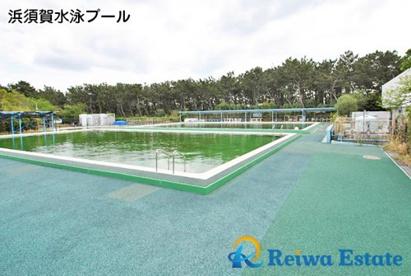 浜須賀水泳プールの画像5
