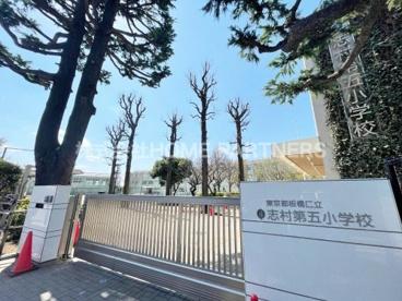 志村第五小学校の画像1
