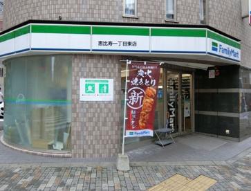 ファミリーマート 恵比寿一丁目東店の画像1