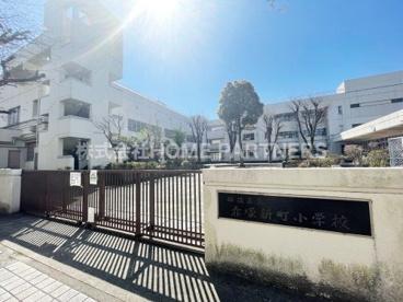 赤塚新町小学校の画像1