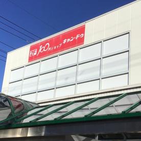 そうてつローゼン高田店の画像1
