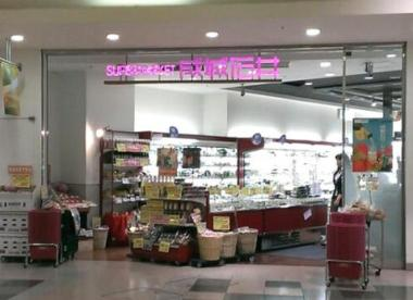 成城石井 アトレ恵比寿店の画像1