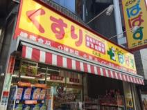 どらっぐぱぱす 広尾店