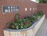 姫路市立飾磨東中学校