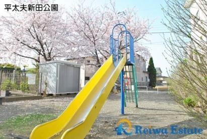 平太夫新田公園の画像2