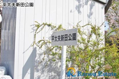 平太夫新田公園の画像5