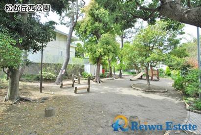 松が丘西公園の画像2