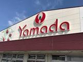 Yamada(ヤマダ) 花田店