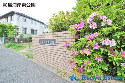 柳島海岸東公園の画像1