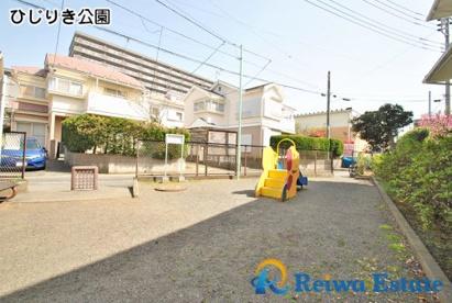 ひじりき公園の画像5