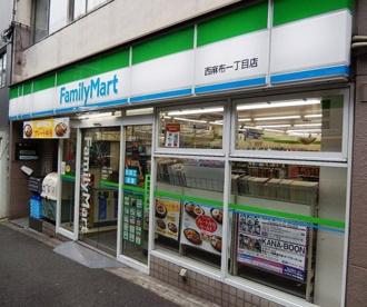 ファミリーマート 西麻布一丁目店の画像1
