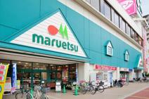 maruetsu(マルエツ) 稲毛店