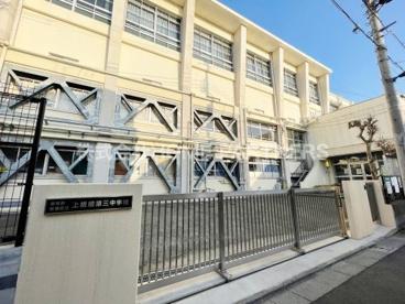 上板橋第三中学校の画像1