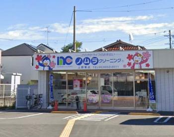 ノムラクリーニング 上野東店の画像1