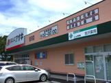クスリのアオキ 吉沢店