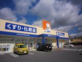 ドラッグユタカ瀬戸新郷店