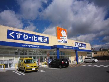 ドラッグユタカ瀬戸新郷店の画像1