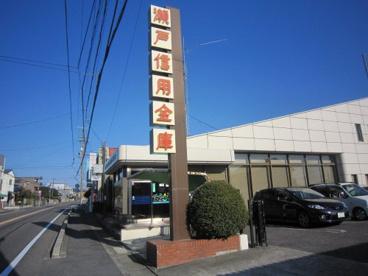 瀬戸信用金庫菱野支店の画像1