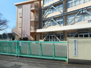 東村山市立青葉小学校の画像1