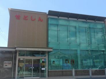 瀬戸信用金庫栄町支店の画像1