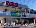 ヤオコー 岩槻西町店