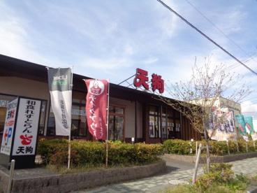和食れすとらん 天狗 浜松佐鳴台店の画像1