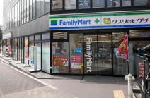 ファミリーマート 薬ヒグチ恵比寿アメリカ橋店