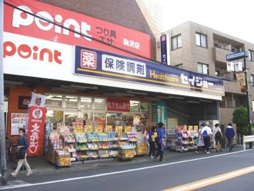 くすりセイジョー駒沢大学駅前店の画像1