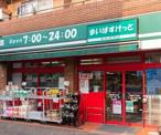 まいばすけっと 西蒲田5丁目店