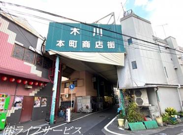 木川本町商店街の画像1