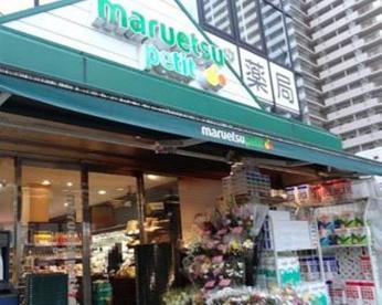 マルエツプチ西大井駅前店の画像1