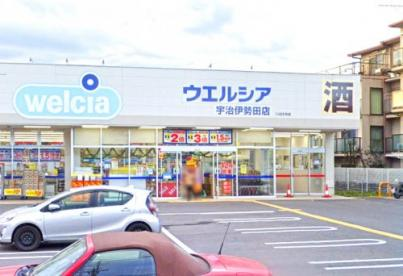 ウエルシア宇治伊勢田店の画像1