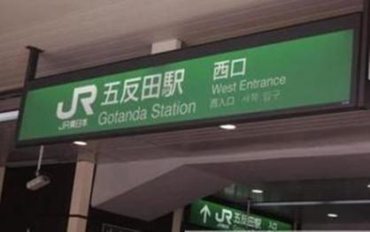 JR山手線、東急池上線、都営浅草線、五反田駅の画像1