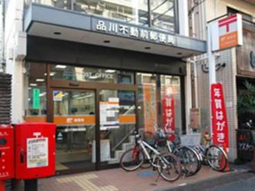 品川不動前郵便局の画像1