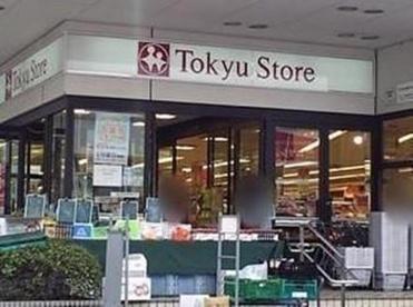 東急ストア不動前店の画像1
