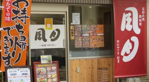 風月 瓢箪山店の画像