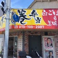 おべんとプラザ垂水野田店の画像1