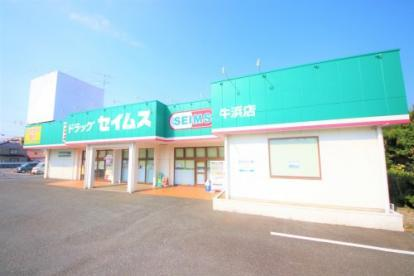 ドラッグセイムスあきる野東店の画像1